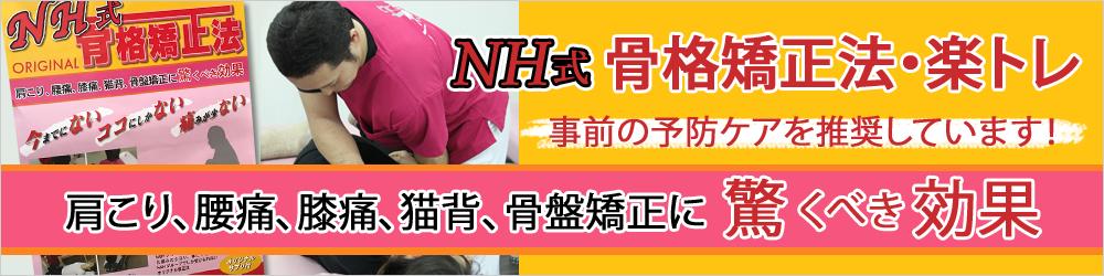 NH式骨格矯正・楽トレを推奨しています