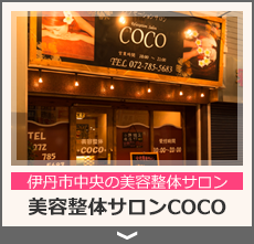 美容整体サロンCOCO